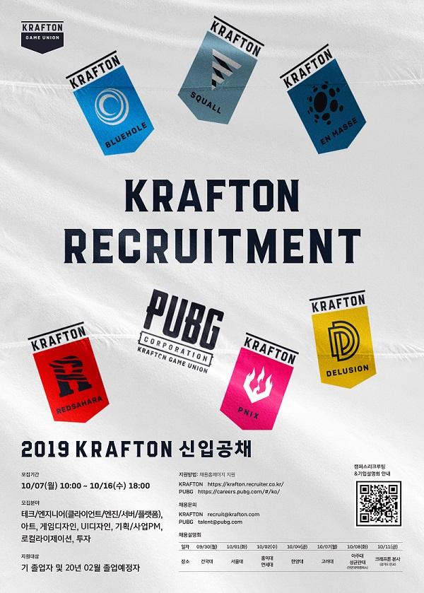 2019 크래프톤 신입공채 포스터