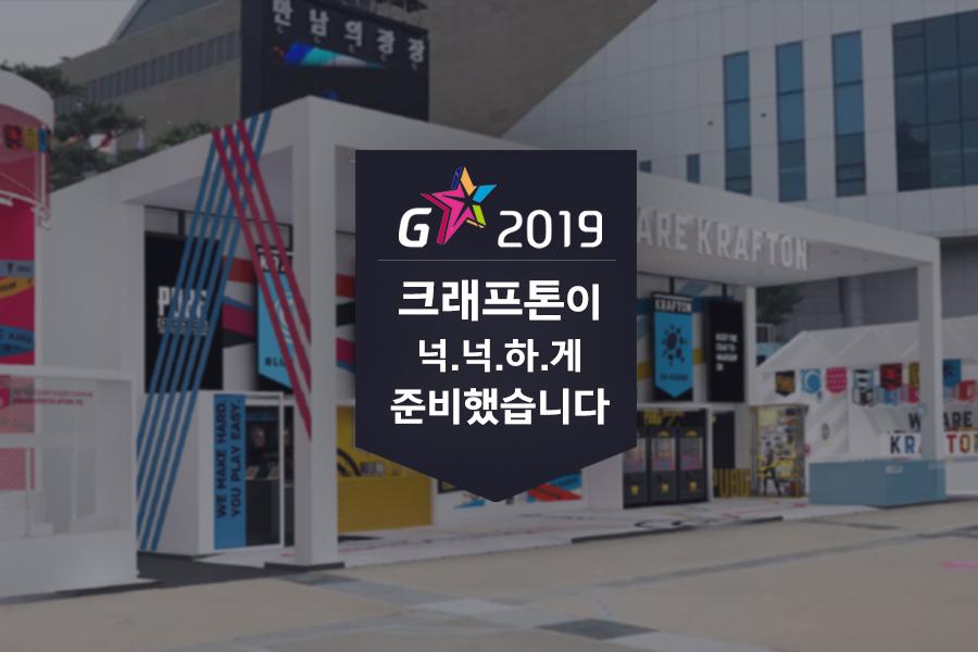 2019 지스타 크래프톤 부스 경품 안내 카드뉴스 커버