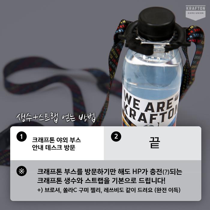 2019 지스타 크래프톤 부스 경품 안내 #1 생수+스트랩+먹을 것들