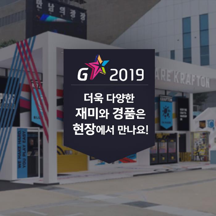 2019 지스타 크래프톤 부스 경품 안내 카드뉴스 마무리
